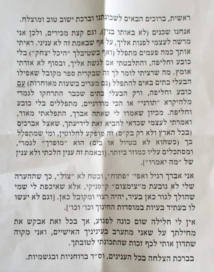 מכתב ללבוש כובע וחליפה בתפילה