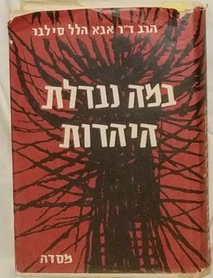 במה נבדלת היהדות - שער הספר